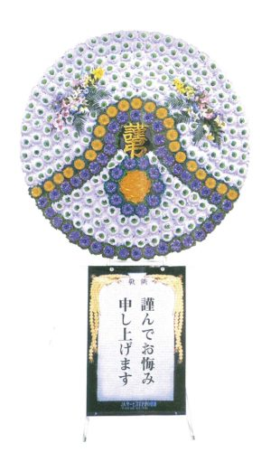 花環8.5尺